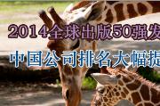 2014年全球出版50强发布  中国公司排名大幅提升