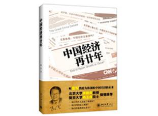 徐冰谈《中国经济再廿年》出版二三事