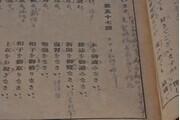 """日本教科书或修改""""行使集体自卫权违宪""""表述"""