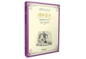 汪修荣谈《理解贝茜》:世界经典少儿书