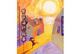 庞冬谈《黄昏海的故事》:安房直子幻想小说代表作