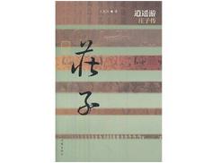史佳丽:系统、本正地记录中国文化巨匠