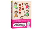 刘凯:这个小个子女生的幽默和乐观打动了中国读者