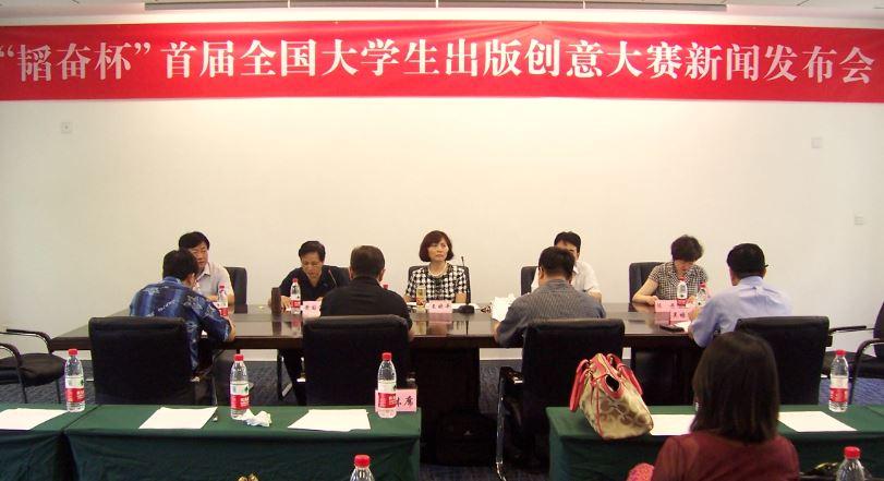 """""""韬奋杯""""首届全国大学生出版创意大赛新闻发布会在京召开"""