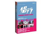 刘昕婷:书是生活的记录片