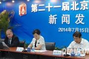 第二十一届北京国际图书博览会组委会会议在京召开