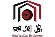 """山东首家24小时书店""""明阅岛""""试营业"""