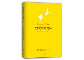 黄宁群:一本关于贫穷、苦难和生死的书为什么连续117周雄踞《纽约时报》排行榜