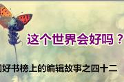 中国好书榜上的编辑故事之四十二:这个世界会好吗?