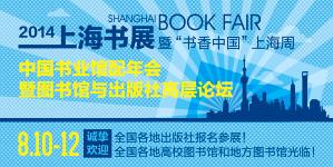 """""""中国书业馆配年会暨图书馆与出版社高层论坛""""开展在即"""