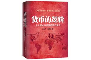 郑海波:先懂货币,再懂中国