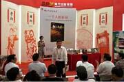 花城出版社长篇小说《骡子和金子》电视剧项目启动仪式暨读者见面会