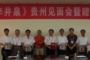 《开国元勋李井泉》贵州见面会暨赠书仪式在贵阳举行