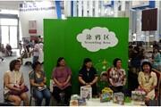 海峡两岸儿童图书出版及阅读推广交流会