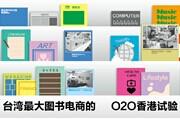 台湾第一电商博客来的O2O模式