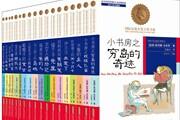 中国儿童文学界对安徒生奖的情结