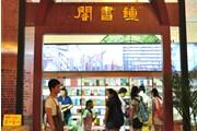 20家品牌书店实景版各具地方特色集体亮相书展
