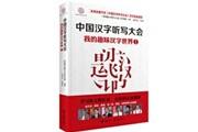上海书展读者PK《中国汉字听写大会》冠军选手