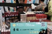 养眼的上海书展