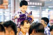 南国书香节15日开幕 让读书成为一种生活方式