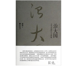 """""""书香中国""""上海周八月好书大推荐·毛晓雯书单:治大国:古代中国的正义两难"""