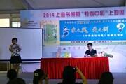 郦波携新作亮相上海书展 为青少年解读家训智慧