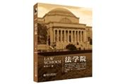 《法学院》:真实的美国法治文化,不盲目不极端