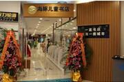 海豚儿童书店:点亮武汉三镇