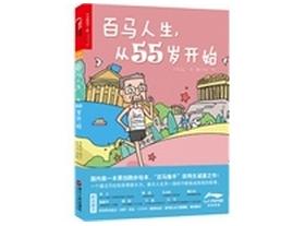 """张伟晶:一个""""马拉松推手""""的跑步故事"""
