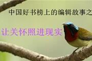 中国好书榜上的编辑故事之四十九:让关怀照进现实