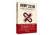 2014年7月 中国好书榜·社科类