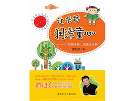 范兴云:让这本书成为小读者们爱上阅读的攻略