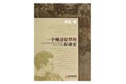 云南人民出版社社长刘大伟谈《一个晚清提督的踪迹史》:好书值得倾力投入