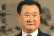 王健林:不要急于花钱买会员