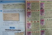 """广东初中英语课本插广告,仁爱称属""""售后服务"""""""
