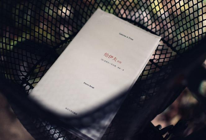 《给伊夫的信》编辑:我的记忆就是所有的行李