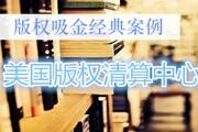 版权吸金经典案例——美国版权清算中心(CCC)