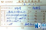 上海译文出版社晒稿费单 否认盘剥老翻译家