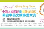 """""""云想家""""互联网高科技  预热中国上海国际童书展童书阅读体验活动"""