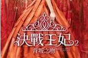 《决战王妃》系列中文版译者招募启动