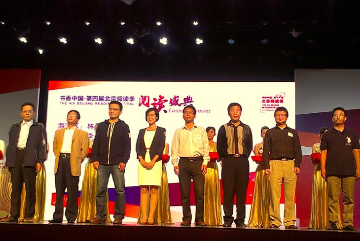 书香中国·北京阅读季·阅读盛典:一场关于阅读的视听盛宴