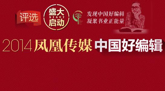"""凤凰网:2014""""中国好编辑""""评选金秋启动 凤凰传媒独家赞助冠名"""