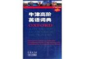 以辞书出版推动中英文化交流——写在牛津商务合作三十五年之际