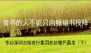 尹昌龙:卖书的人不能只向畅销书投降