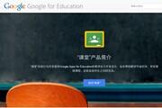 Google教育应用Classroom更新:旨在吸引全球更多的教师和学生