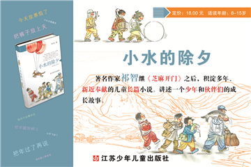 谈书丨让全社会关注这个群体,让孩子们了解另一种生活