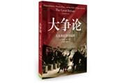 2014年9月 中国好书榜·社科类