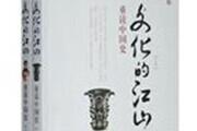 文化江山里的书香人家——刘刚李冬君夫妇其人其书