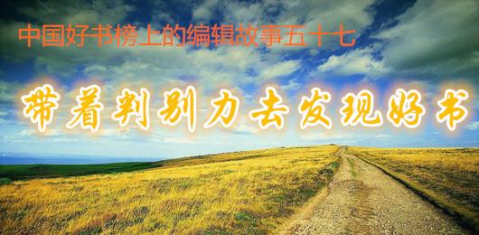 中国好书榜上的编辑故事五十七:带着判别力去发现好书