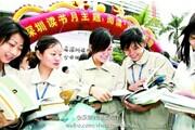 深圳首次发布阅读指数:深圳高于全国平均水平